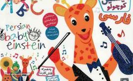 فروش عمده کارتون وانیمیشن کودکان
