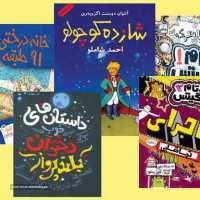 فروش جدید ترین کتاب های کودک و نوجوان