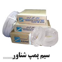 نمایندگی سیم شناور کرمان در اصفهان
