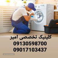 نصب و تعمیرتخصصی انواع لباسشویی در اصفهان(کلینیک تخصصی امیر)