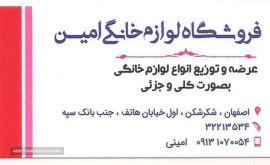 فروش اقساطی لوازم خانگی در اصفهان