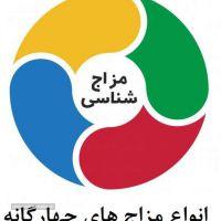 آموزش مزاج شناسی  پیشرفته در اصفهان