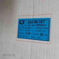 فیلر ER70S-6  آما