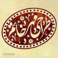 مُهر خاتم در اصفهان