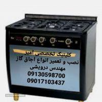 نصب و تعمیر وسرویس انواع اجاق گازدر اصفهان کلینیک تخصصی امیر