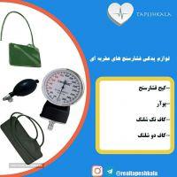 لوازم یدکی فشارسنج عقربه ای در اصفهان