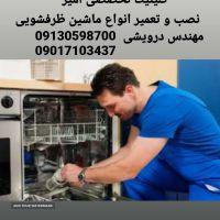 نصب و تعمیر وسرویس ماشین ظرفشویی در اصفهان کلینیک تخصصی امیر