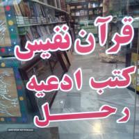 فروش و عرضه انواع ملزومات مذهبی   در اصفهان