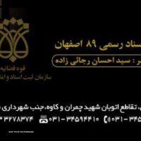 اداره ثبت اسناد اصفهان