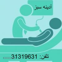 سونوگرافی و رادیولوژی آدینه سبز دکتر سمیه حاجی احمدی
