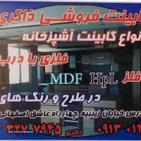 کابینت سازی در خیابان زینبیه