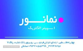 کالای برق نمانور در اصفهان