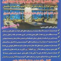لوازم درزگیر پنجره در اصفهان