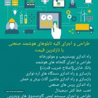 برق صنعتی اصفهان